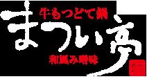 大阪京橋 牛もつど手鍋まつい亭