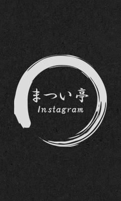まつい亭Instagram