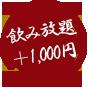 飲み放題+1,000円