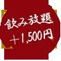 飲み放題+1,500円