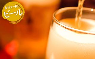 まずは一杯!ビールアサヒ エクストラコールド