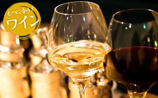 もつに合う!ワイン。グラスワイン