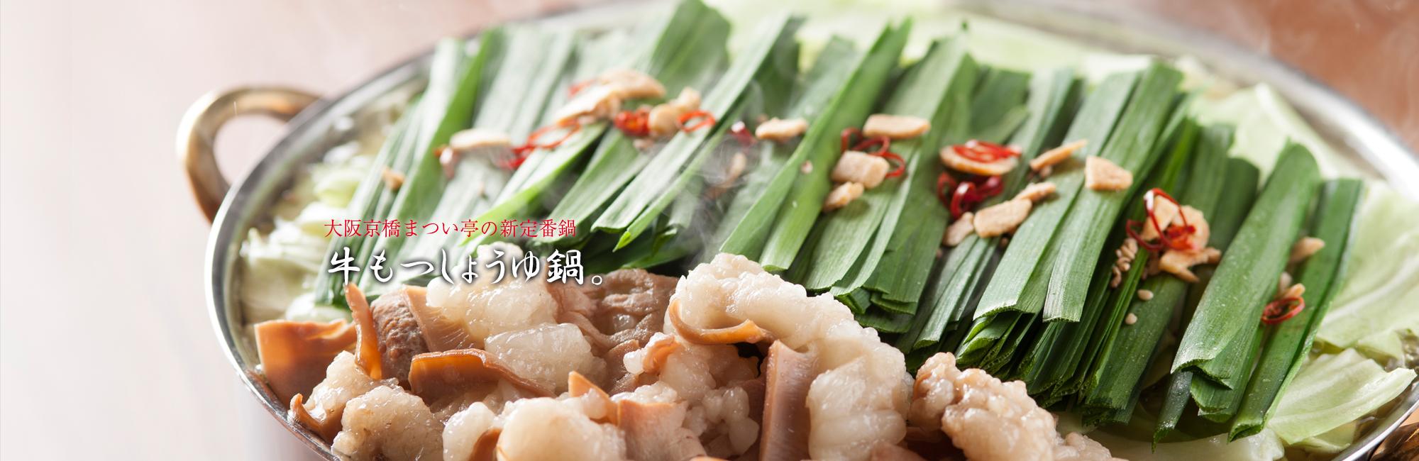 大阪京橋まつい亭の新定番鍋 牛もつしょうゆ鍋