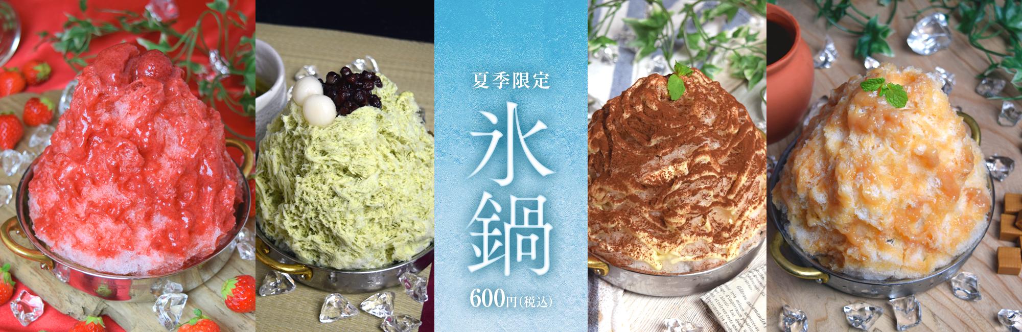 大阪京橋まつい亭 夏季限定氷鍋